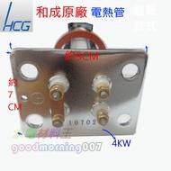 ☆水電材料王☆【和成原廠電熱管】 4KW HCG電熱管 公司貨 電熱水器電熱管 熱水器電棒 加熱管 加熱棒 加溫棒