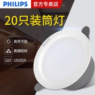 Dlos Philips Downlight Led Smallpond Lamp Embedded Spotlight Home 3w5w Hole Lamp Living Room Ceiling Lamp 7.5 Opening 7w(table Light)