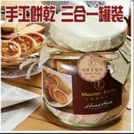 ❤️🌟現貨🌟❤️方師傅手工餅乾三合一