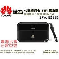 華為 4G E5885ls-93a WIFI Pro 2 2CA無線網卡路由器另售e5577 e5885