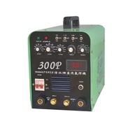 TAIWAN POWER清水牌原廠 TIG-300P 變頻 多功能 氬焊機 阿魯夢 焊接 反覆 大小火 脈波脈衝氬弧焊
