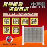 【HELLER 嘉儀】防潑水即熱式電膜電暖器 KEY-M700
