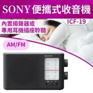 SONY - 便攜式收音機 ICF-19