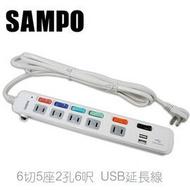 【扁平斜角插頭】SAMPO 聲寶 6切5座2孔USB延長線/EL-U65T6U2 180cm 6尺/