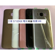 三星Samsung Galaxy S7 Edge S7 電池背蓋  S7edge 玻璃蓋 後蓋 電池蓋 S7 玻璃背蓋
