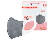台灣康匠~友你 成人3D彈力活性碳醫用口罩50入(醫療用口罩)