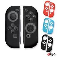 【ZIYA】任天堂 Switch 副廠 Joy-Con 手把矽膠保護套(炫彩系列)