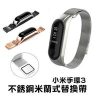 小米手環4 手環3 米蘭式 替換帶 不鏽鋼 金屬錶帶 替換錶帶 免工具 快拆型 專利設計 有賣保護貼 真皮錶帶 皮革錶帶