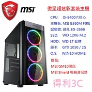 免運喔  微星 MSI INTEL 八代 六核心 I5-8400 超炫彩 套裝主機