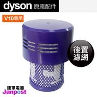 Dyson V10 HEPA 後置濾網 濾網 濾芯 filter 全新原廠