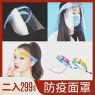 【Emi 艾迷】防疫防飛沫面罩2入 成人/兒童 可掀式透明面罩(可調鬆緊可替換)