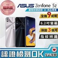 【ASUS 華碩】福利品 ASUS ZENFONE 5Z ZS620KL 6.2吋八核心智慧型手機 6G/64GB(全機9成新)