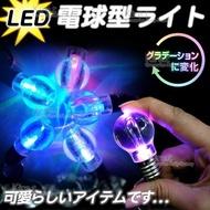 【kiret】迷你LED燈泡變色鑰匙圈3入組(發光 炫彩 閃光 燈泡 變色燈 鑰匙扣 鑰匙圈 鑰匙鏈)