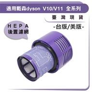 台灣現貨 DYSON V10 V11 後置濾網 後置濾芯 後濾網 HEPA 後濾芯