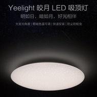 新品# 小米Yeelight智能LED皎月吸頂燈480 星空版 純白版 450超大發光角度 明暗可調
