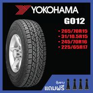 YOKOHAMA G012 •265/70R15 •31/10.5R15 •245/70R16 •225/65R17 ยางใหม่ค้างปี (ดูปียางได้ในรายละเอียดสินค้า)