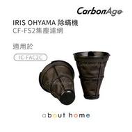 IRIS OHYAMA - 原廠 IRIS OHYAMA 塵蟎吸塵機 集塵袋 適用於IC-FAC2 CF-FS2 (平行進口) [D31]