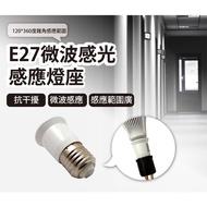 【米田生活百貨】E27微波感應燈座/E27/感應燈座開關/下標前請詢問有無現貨