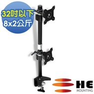【HE Mountor】32吋以下LED/LCD上下雙螢幕夾桌型支架(H012TC)