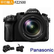 Panasonic FZ2500 Lumix 4K高倍變焦相機*(中文平輸) - 加送副廠專用鋰電池+專用單眼攝影包+強力清潔組+高透光保護貼
