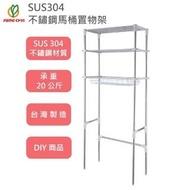 FENG CHYI 304不鏽鋼浴室(馬桶)置物架(馬桶置物架)