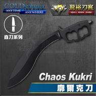 《龍裕》COLD STEEL/Chaos Kukri廓爾克刀/80NTK/喀爾克彎刀/SK-5碳鋼/護手/砍刀
