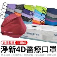 淨新口罩 4D口罩 魚形口罩 淨新 4D 四層口罩 成人口罩 印花口罩 口罩 立體口罩 台灣製造 魚形 4D