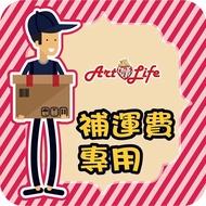 【補充顏料 掛號 運費】Art Life 藝術生活 數字油畫