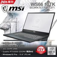 MSI微星 WS66 10TK-229TW 黑(i9-10980HK/32G/RTX3000-6G/1T SSD/Win10 Pro/4K/15.6)筆電