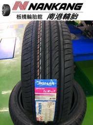 【板橋輪胎館】南港輪胎 SX-2 225/45/18