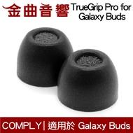 Comply TrueGrip™ Pro for Samsung Galaxy Buds 海棉 耳塞   金曲音響