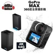 GoPro 360度全景攝影機 MAX 360 全景 攝影機 全配版 防水 防手震 高畫質 WIFI 公司貨