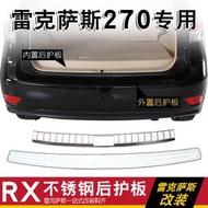 【重磅超質感】【改装】09-15年LEXUS凌志RX270 RX350老RX450后護板尾門踏板后備箱飾條超贊喔