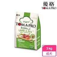 【TOMA-PRO 優格】經典系列狗飼料-成犬 羊肉+米  3 公斤(小顆粒/毛髮柔亮配方)