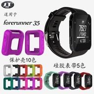 適用Garmin佳明forerunner35手錶矽膠錶帶S20保護殼/保護套