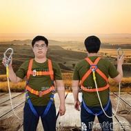 攀岩繩 五點式安全帶全身歐式高空作業保險帶耐磨安全繩空調安裝電工腰帶JD 寶貝計畫
