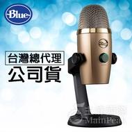 台灣總代理公司貨 保固2年 Blue yeti NANO USB 小雪怪 專業電容式 麥克風 金