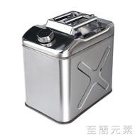 加厚304不銹鋼油桶汽油桶30升20升10L柴油壺加油桶鐵桶備用油箱 秋冬新品特惠