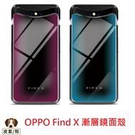 OPPO Find X 漸層鏡面手機殼 全包邊防摔 星酷
