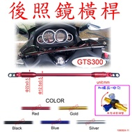 APO~D30-9~C3款/GTS300I照後鏡用橫桿-調節款/GTS300I橫桿/GTS300I手機架