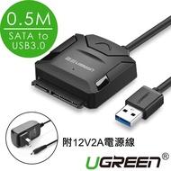 【綠聯】SATA TO USB3.0硬碟SSD便捷傳輸線