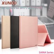 XUNDD for iPad 2018/2017 iPad 9.7吋 賽納亮紋皮套