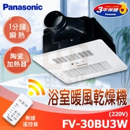Panasonic 國際牌 FV-30BU3W / FV-30BU3R 無線遙控 暖風乾燥機 陶瓷加熱【東益氏】售阿拉斯加 三菱 康乃馨 中一電工 台達電子