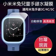 小米米兔兒童手錶5C/4C/3C水凝膜 兒童智慧手錶保護貼 保護膜 鋼化膜 貼膜 現貨+發票