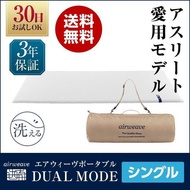 【Airweave】Portable Dual Mode high resilience washable bed mattress topper [1-169101-1]