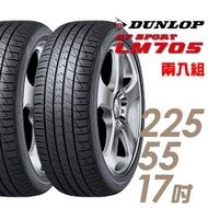 【DUNLOP 登祿普】SP SPORT LM705 耐磨舒適輪胎_二入組_225/55/17(LM705)