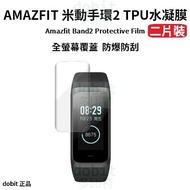 [多比特]華米 Amazfit 運動手環2 米動手環2 水凝膜 保護貼 TPU 全螢幕 防爆 防刮 二片裝