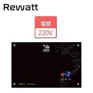 【ReWatt 綠瓦】即熱式數位電熱水器(QR-101)