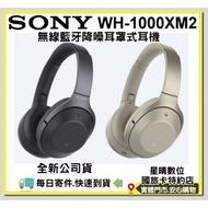 現貨有開發票公司貨送紓壓頸枕SONYWH-1000XM2 SONY WH1000XM2 1000XM2無線藍牙頭戴式耳機
