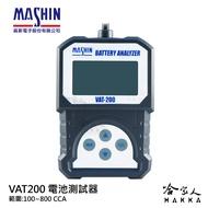 【 麻新電子 】 VAT200 汽車電瓶檢測器 電池 發電機 啟動馬達 檢測機 100~800CCA 哈家人